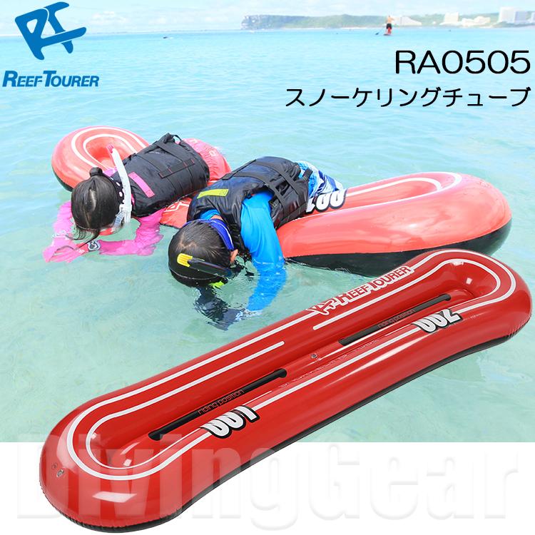 2人で一緒に水中観察が楽しめるスノーケリングフロート ReefTourer リーフツアラー RA0505 スノーケリングチューブ シュノーケル 楽しく水中観察 家族 おトク カップル 友達同士で楽しむシュノーケリング 浮き輪 空気で膨らます フロート 磯遊び 旅行にも最適 子供~大人まで 2人乗り 誕生日プレゼント アイテム RA-0505