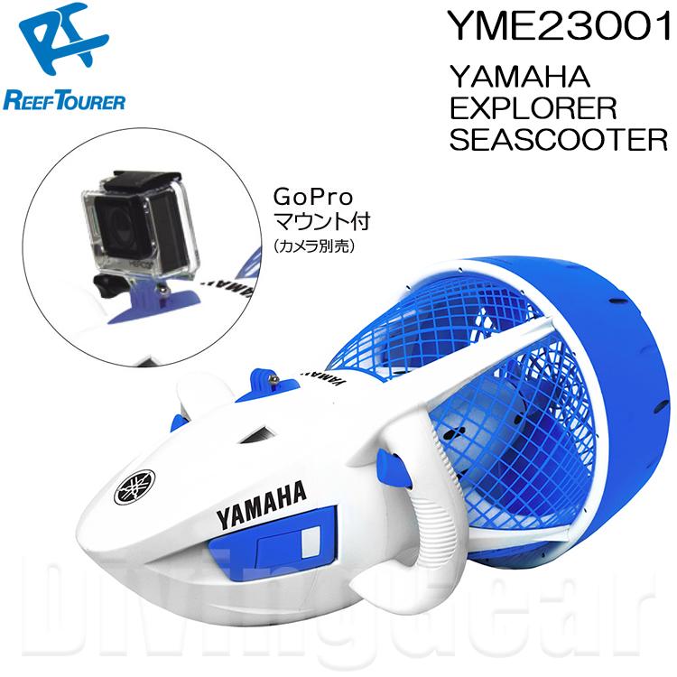 【エントリー&ショップ限定ポイント5倍!】ReefTourer(リーフツアラー) YAMAHA YME23001 YAMAHA EXPLORER SEASCOOTER 水中スクーター (ゴープロマウント装備)