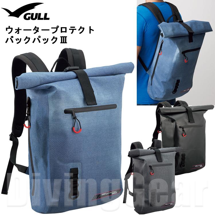 GULL(ガル) GB-7126 WATER PROTECT BACKPACK ウォータープロテクトバックパック3