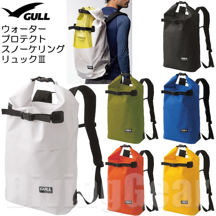 ロングフィンも持ち運べるバックパック型防水バック GULL ガル ウォータープロテクトスノーケリングリュック3 未使用品 GB-7144 40%OFFの激安セール