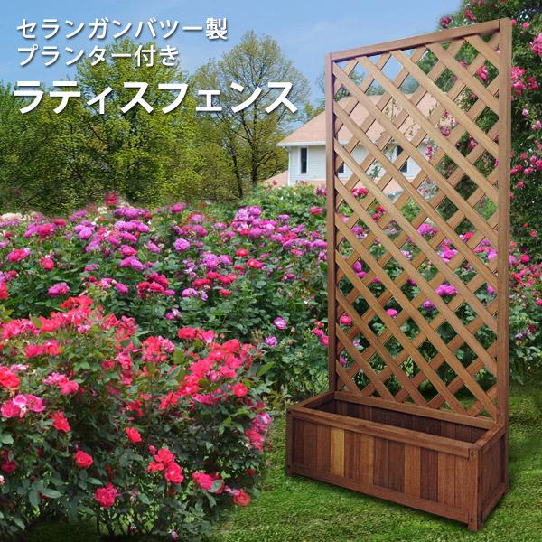 【送料無料】目隠しフェンス プランター付き 木製 天然木 セランガンバツー[W71×D32×H150cm ] ラティスプランター目隠し 木製 板 格子 庭 メッシュ