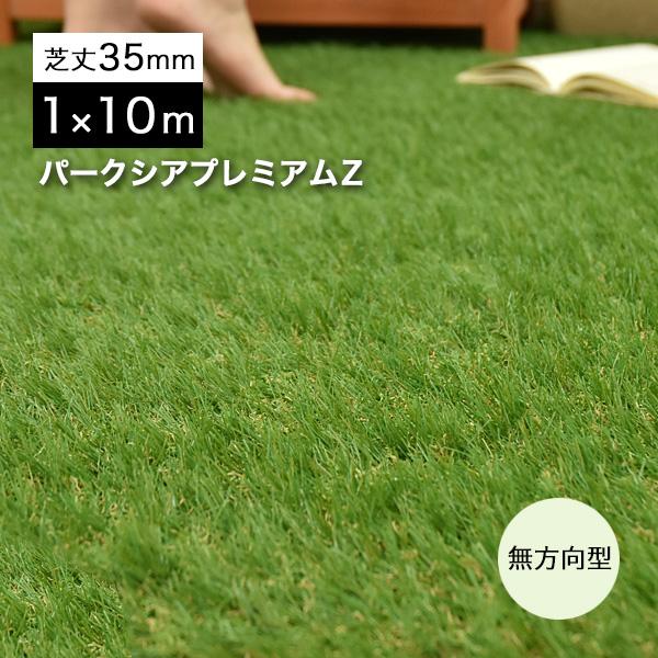 【送料無料】人工芝 ロール 芝生 1m×10m 芝丈35mm 単品 パークシアプレミアムZ