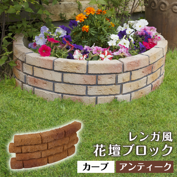 花壇 ブロック コンクリート製 捧呈 アプローチ 日本製 仕切り 庭 ガーデン 土留め 春 9 10 17:00-23:59 ガーデニング 置くだけ レンガ アンティークレンガ調 花壇材 カーブ W56×H23×厚6cm 囲い イギリス風 連杭 クーポン利用で5%OFF
