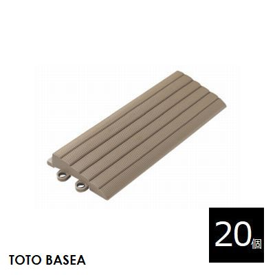 TOTO ベランダタイル バーセア スロープ材 [平] カームグレー [20個セット] ジョイントタイル バルコニー 屋外用 AP004D