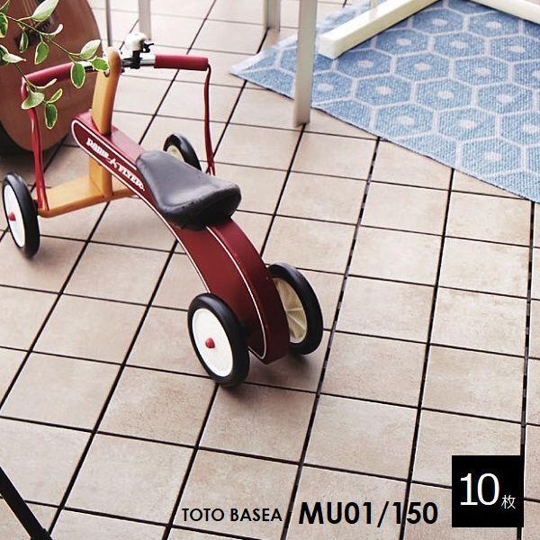 TOTO ベランダタイル バーセア MU01/150 ベイクベージュ [10枚セット] 300角 ジョイントタイル バルコニー 屋外用 AP15MU01UF