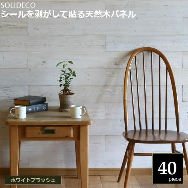 壁材 天然木パネル ホワイトブラッシュ 40枚組(約6平米) SOLIDECO SLDC-40P-003WHT  ※北海道+2100円