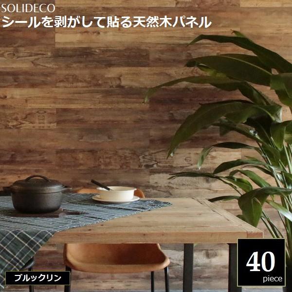 壁材 天然木パネル ブルックリン 40枚組(約6平米) SOLIDECO SLDCPR-40P-007BRN ※北海道+1100円