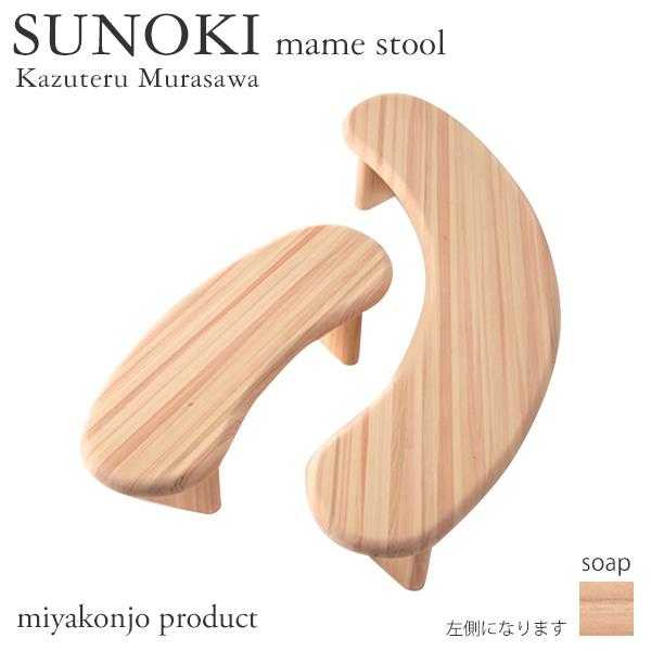 高級素材使用ブランド 【送料無料】スツール 木製 木製 子ども用 『SUNOKI 白木 mame miyakonjo stool スノキ マメスツール』 (石鹸仕上げ) ヒノキ 木製 白木 miyakonjo product, きもの紫竹:66454039 --- canoncity.azurewebsites.net