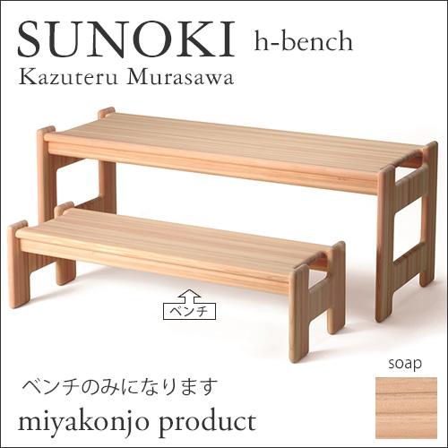 【限定クーポン発行中】 ベンチ 子ども用 幅95 『SUNOKI h-bench スノキ hベンチ』 (石鹸仕上げ) ヒノキ 木製 白木 miyakonjo product キッズベンチ
