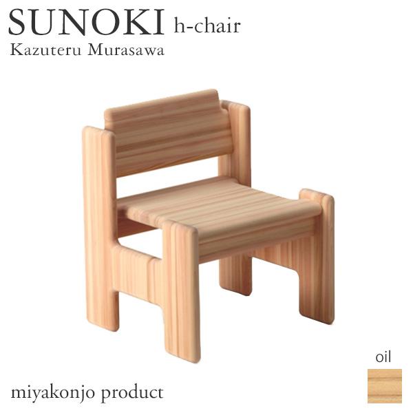 チェア 椅子 SUNOKI h-chair スノキ hチェア (油仕上げ) ヒノキ 木製 白木 miyakonjo product キッズチェア