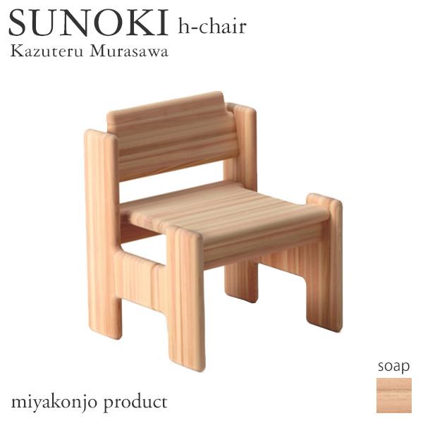 チェア 椅子 SUNOKI h-chair スノキ hチェア (石鹸仕上げ) ヒノキ 木製 白木 miyakonjo product キッズチェア