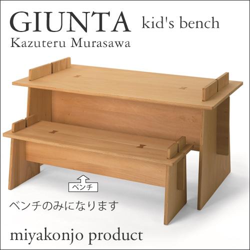 【限定クーポン発行中】 ベンチ 木製 子ども用 『GIUNTA kid's bench ジュンタ キッズ ベンチ』 幅90 白木 miyakonjo product