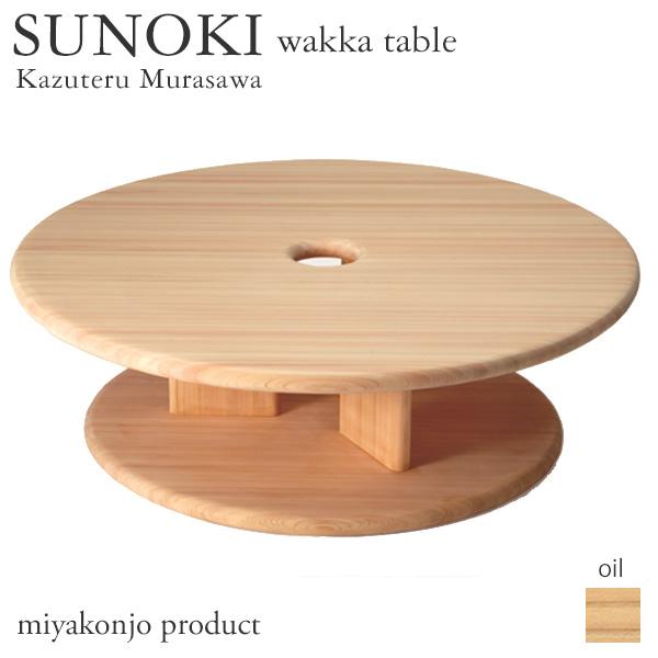 【限定クーポン発行中】 ローテーブル 丸テーブル 『SUNOKI wakka table スノキ ワッカテーブル』 (油仕上げ) ヒノキ 木製 白木 miyakonjo product ちゃぶ台 円卓