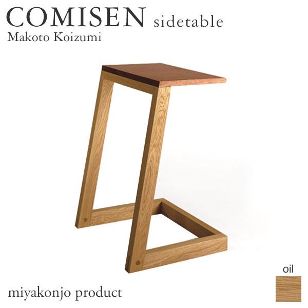 サイドテーブル COMISEN sidetable コミセン サイドテーブル (油仕上げ) 木製 無垢 miyakonjo product