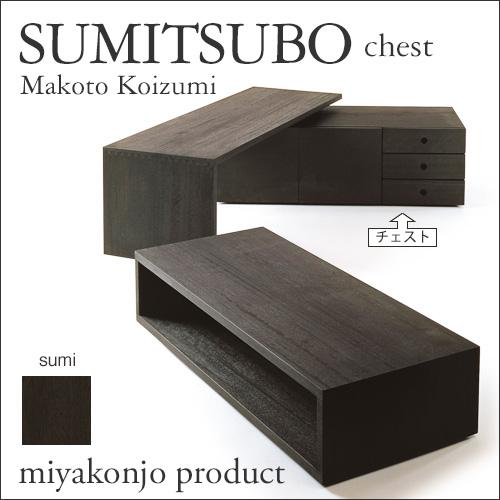 【限定クーポン発行中】 チェスト テレビ台 チェスト 幅95 『SUMITSUBO chest スミツボ チェスト』 (墨染) 木製 無垢 miyakonjo product リビングボード