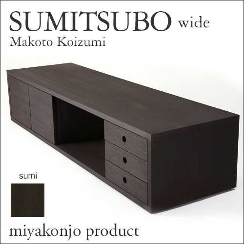 【限定クーポン発行中】 チェスト テレビ台 ワイドチェスト W1446 『SUMITSUBO wide スミツボ ワイド』 (墨染) 木製 無垢 miyakonjo product リビングボード