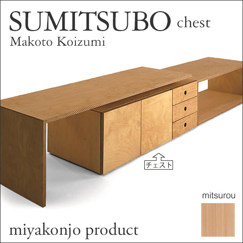 【限定クーポン発行中】 チェスト テレビ台 チェスト 幅95 『SUMITSUBO chest スミツボ チェスト』 (蜜ロウ仕上げ) 木製 白木 miyakonjo product リビングボード