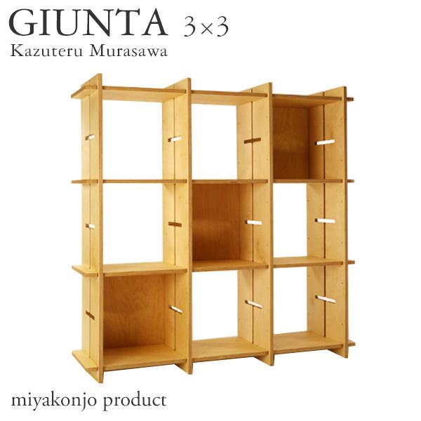【限定クーポン発行中】 シェルフ ラック 棚 木製 『GIUNTA 3×3 ジュンタ シェルフ』 W1140 白木 miyakonjo product