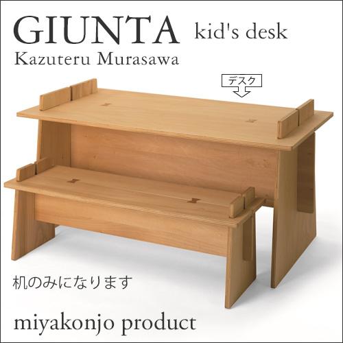 【限定クーポン発行中】 デスク 木製 幅110 子ども用 『GIUNTA kid's desk ジュンタ キッズ デスク』 白木 miyakonjo product