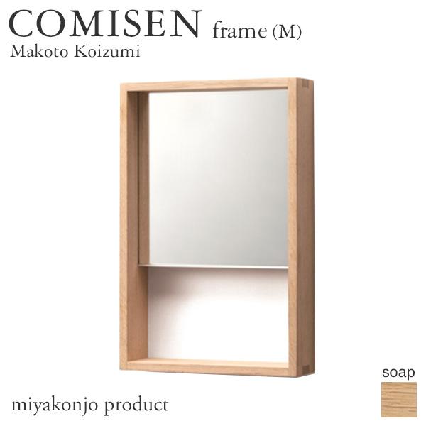 鏡 壁掛け COMISEN frame(M) コミセン フレーム(中) (石鹸仕上げ) 200×300mm miyakonjo product
