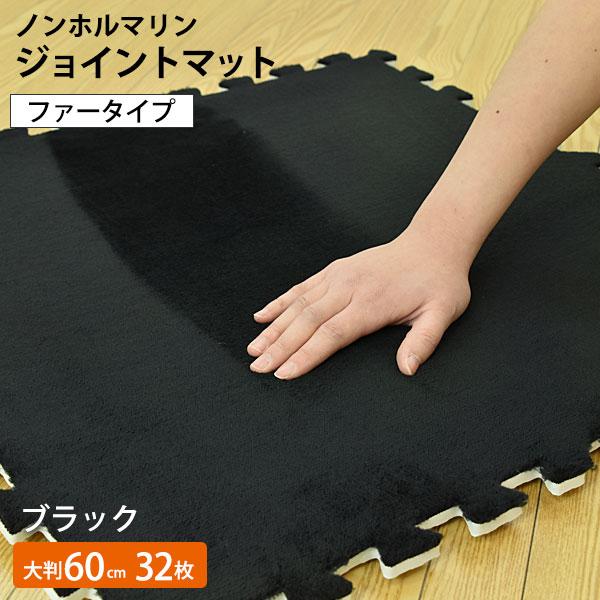 ジョイントマット 大判 ファータイプ ブラック 60×60cm 32枚セット CLEARANCE
