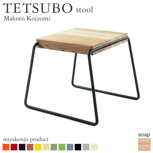 【限定クーポン発行中】 スツール 椅子 『TETSUBO stool テツボ スツール』 (石鹸仕上げ) 木製 アイアン 無垢 miyakonjo product