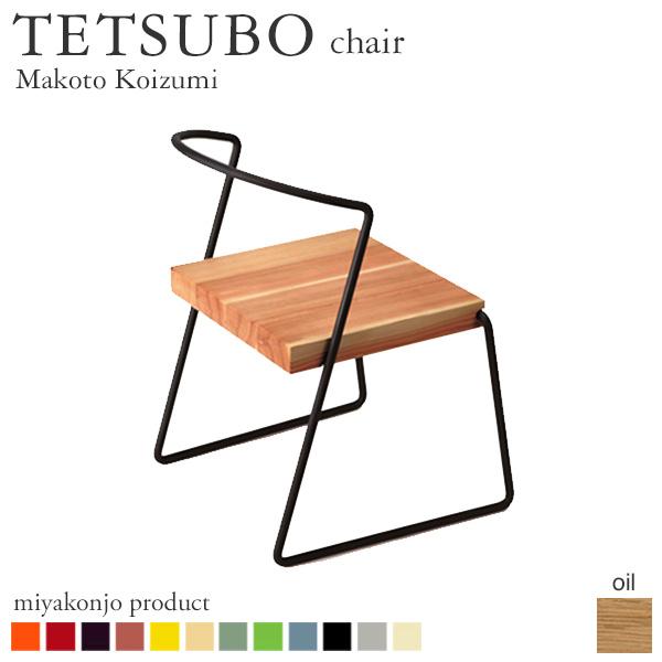 【限定クーポン発行中】 チェア 椅子 『TETSUBO chair テツボ チェア』 (油仕上げ) 木製 アイアン 無垢 miyakonjo product