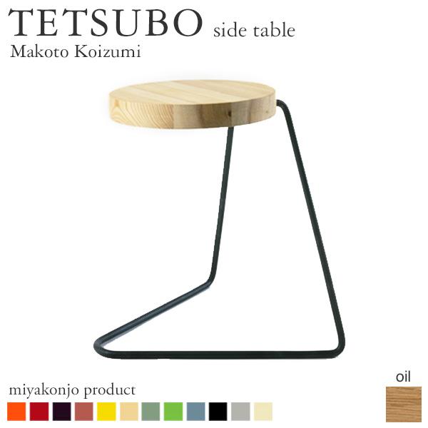 サイドテーブル TETSUBO sidetable テツボ サイドテーブル (油仕上げ) miyakonjo product ※関東以北+2000円