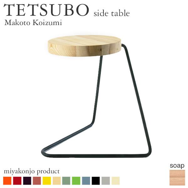 【限定クーポン発行中】 サイドテーブル 『TETSUBO sidetable テツボ サイドテーブル』 (石鹸仕上げ) 木製 アイアン 無垢 miyakonjo product