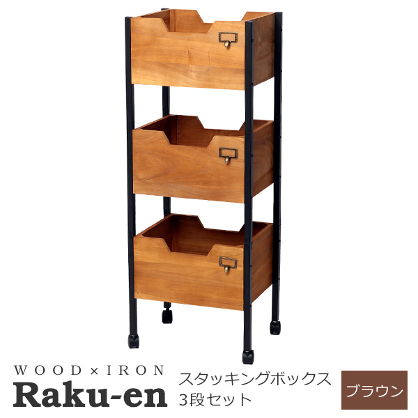 【送料無料】収納 リビング ラック 天然木製スタッキングボックス「Raku-en」3段セット ブラウン STB-4030-3P-LBR 楽園