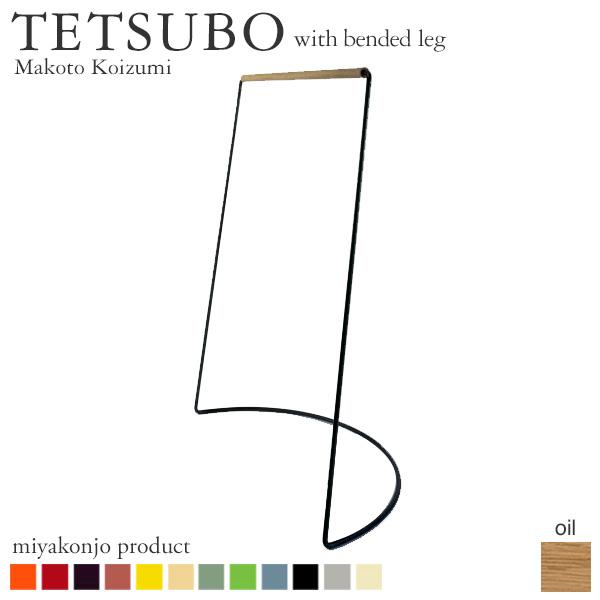 【送料無料】ハンガー ハンガーラック 『TETSUBO テツボ 曲脚ハンガー』 (油仕上げ) 木製 アイアン 無垢 miyakonjo product
