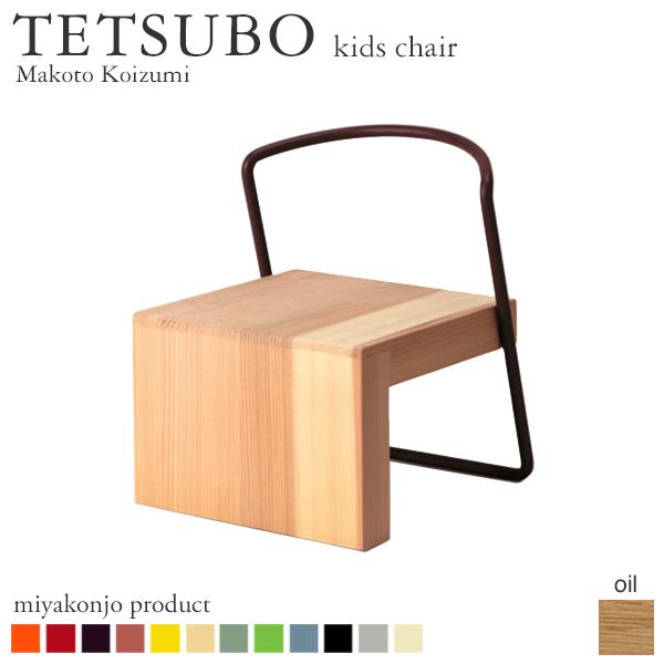 【限定クーポン発行中】 キッズチェア 椅子 『TETSUBO kids chair キッズチェア』 (油仕上げ) 木製 アイアン 無垢 miyakonjo product 日本製