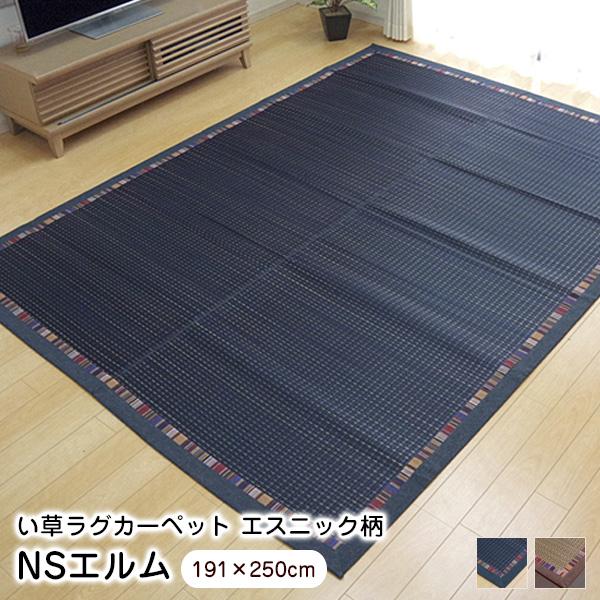 【送料無料】い草 ラグ NSエルム 191×250cm ラグマット (8160830/8160880)