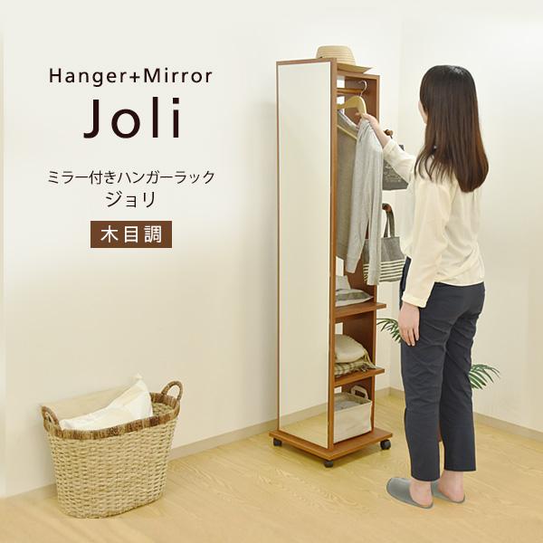 【送料無料】ハンガーラック スタンドミラー付き ジョリ 木目調 キャスター付き 鏡
