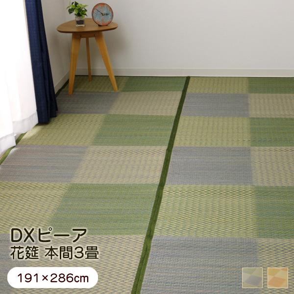【送料無料】い草 ラグ 上敷 DXピーア 本間3畳 (191×286cm) 花ござ い草カーペット 裏貼り