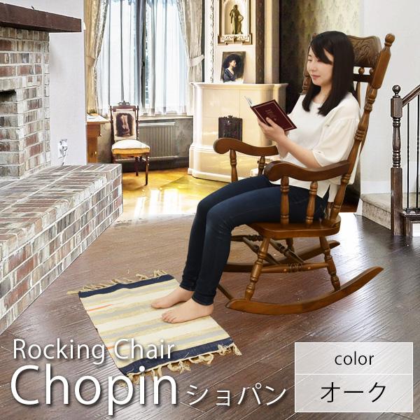 【送料無料】ロッキングチェア 木製 (R3175) ショパン カラー:オーク 揺り椅子