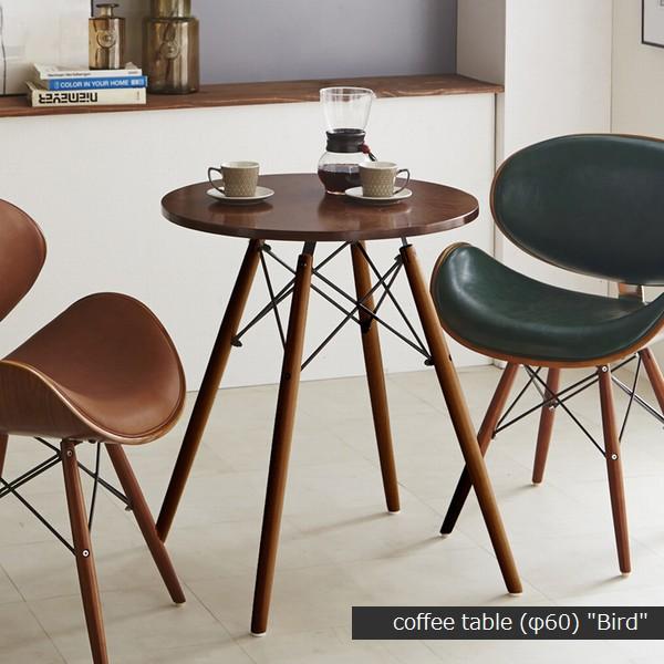 コーヒーテーブル 直径60cm バード (CT-03) 丸テーブル 木製 ※東北・北海道・沖縄・離島送料別途見積