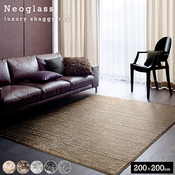 ラグ ネオグラス 200×200cm スミノエ シャギーラグ ※ブラウン在庫僅少
