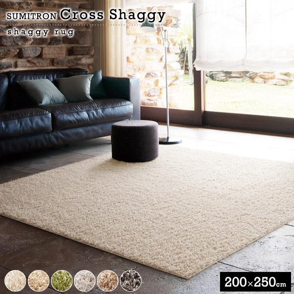 ラグ スミトロンクロスシャギー 200×250cm スミノエ シャギーラグ