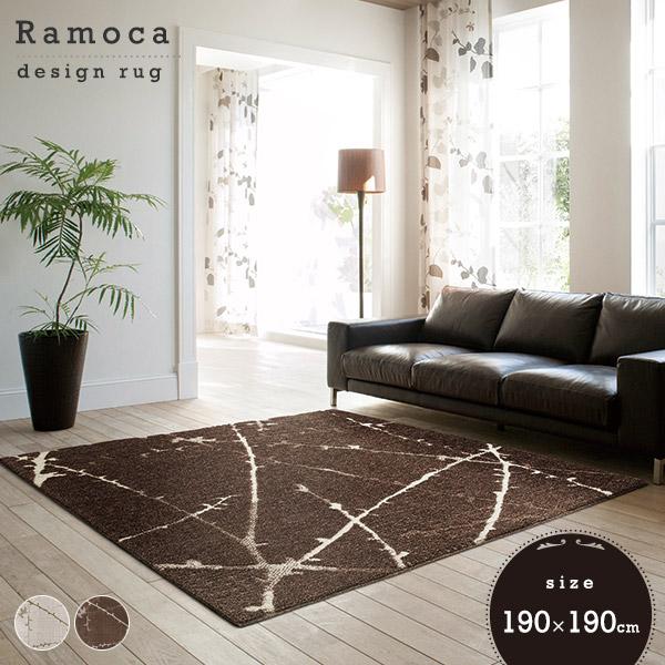 ラグ ラモカ 190×190cm スミノエ