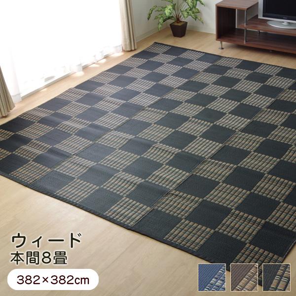 【送料無料】ラグ ウィード 本間8畳 (約382×382cm) い草風 PPカーペット 洗える 純国産 日本製