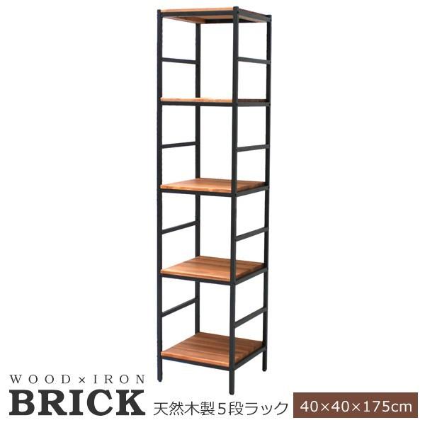 収納 ラック オープン 木製 幅40 ブリックラックシリーズ5段タイプ 40×40×175 BRICK (PRU-4040175)