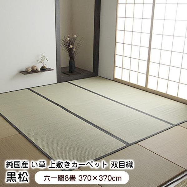 上敷 黒松 六一間8畳 370×370cm 樹脂加工 日本製 1101868
