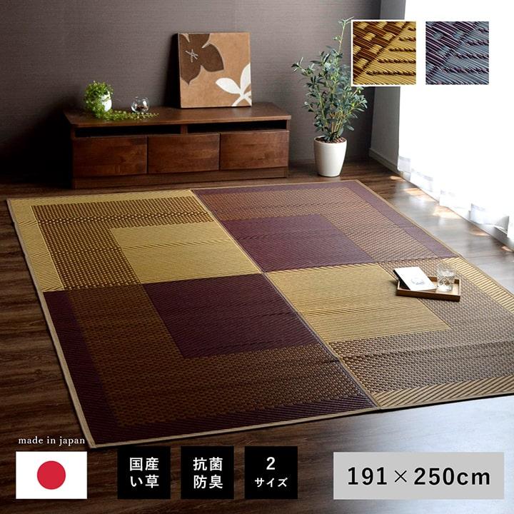 ラグ い草 モーニング2 191×250cm 日本製 8240730 8240780