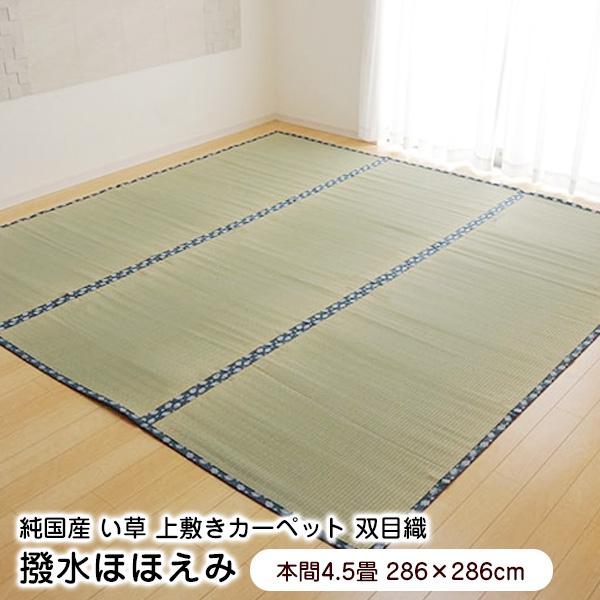 上敷き い草 ラグ 撥水ほほえみ 本間4.5畳 286×286cm はっ水加工 日本製 1104584