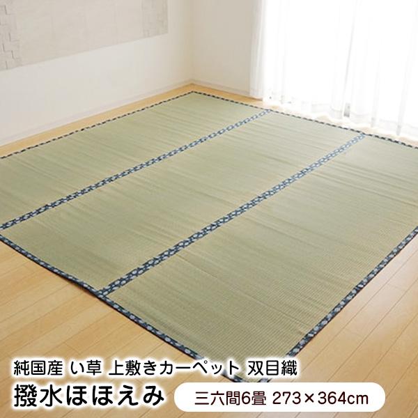 上敷き い草 ラグ 撥水ほほえみ 三六間6畳 273×364cm はっ水加工 日本製 1104546