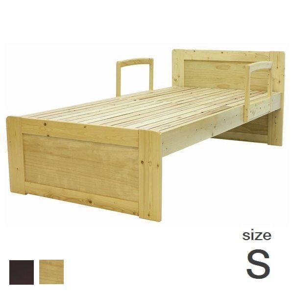 【送料無料】ベッド シングル フレーム (BF-13) 木製 すのこ 高さ調節 ※マットレスなし ※東北・北海道・沖縄・離島送料別途見積