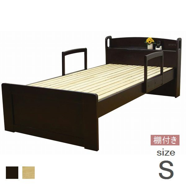 ベッド シングル フレーム (BF-14) 木製 棚 コンセント ※マットレスなし ※東北・北海道・沖縄・離島送料別途見積