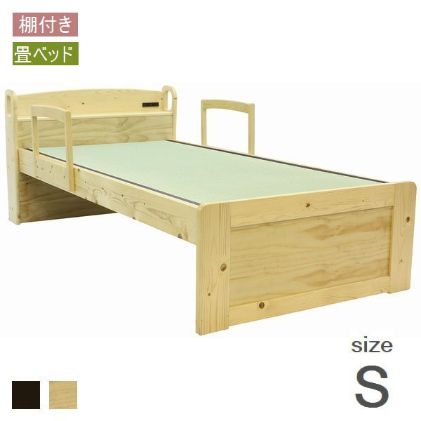 【送料無料】ベッド 畳ベッド シングル (BF-14) 木製 高さ調節 棚付き コンセント付き ※東北・北海道・沖縄・離島送料別途見積