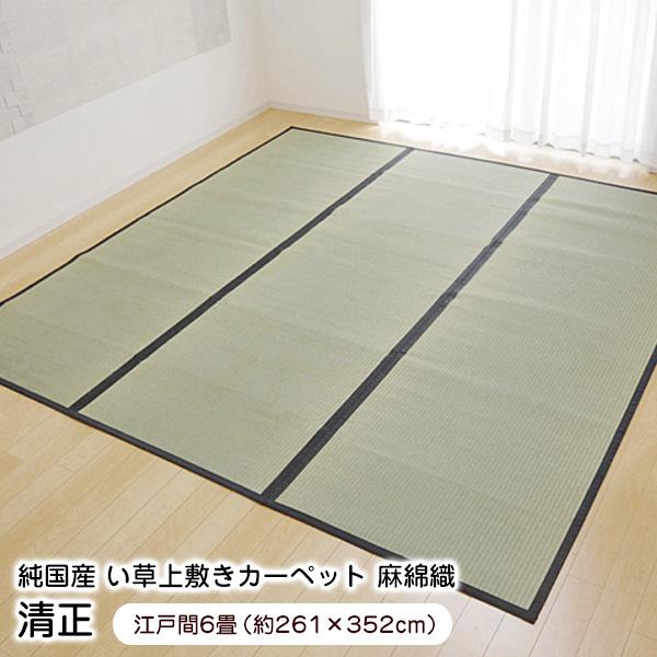【送料無料】上敷き 6畳 清正 江戸間6畳 (261×352cm) い草 ラグ 国産 (6309136)